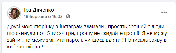 коментар Дяченко