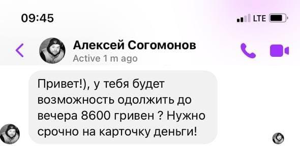 Согомонов
